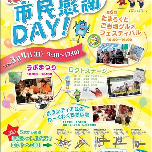 3月4日(土曜日)、多摩六都科学館(西東京市芝久保町5丁目)で恒例のイベント「たまろくと市民感謝デー 2018」が開催されます。