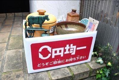 0円均一は、西東京市在住の方が提案している「不用品の地域リユース活動」です。参加の仕方は簡単。家庭にある不用品をダンボールに集めて「0円均一」のロゴが入ったチラシを貼り、玄関先など自宅前に出品するだけです。