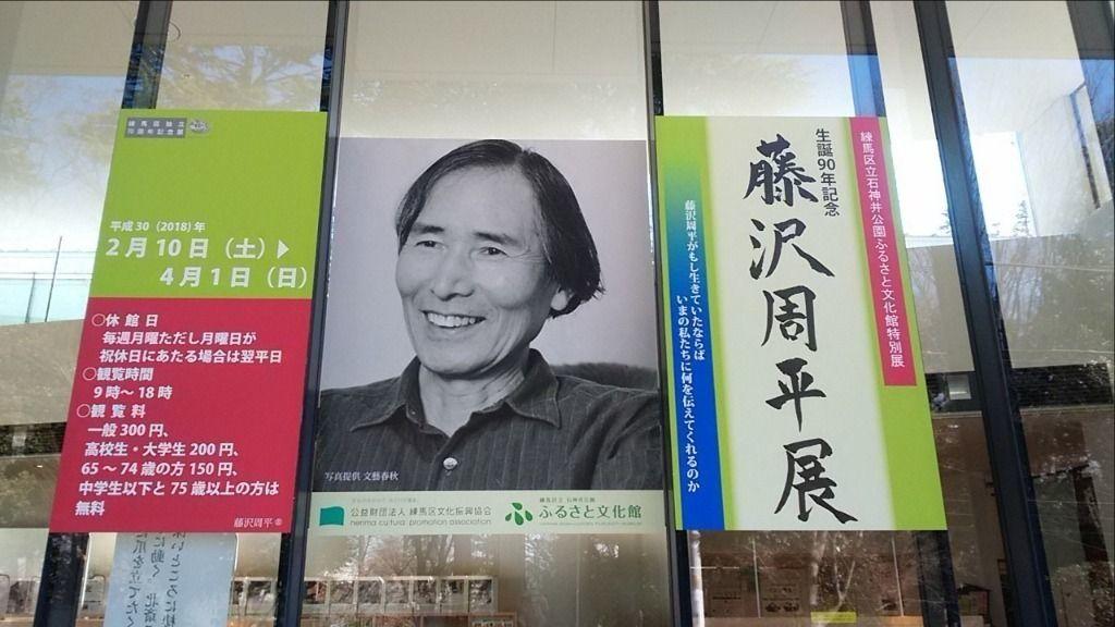 『たそがれ清兵衛』『蟬しぐれ』『山桜』など、江戸時代の武士や江戸の庶民を描いた作品や伝記ものなど、数多くの時代小説で著名な作家の展覧会です。