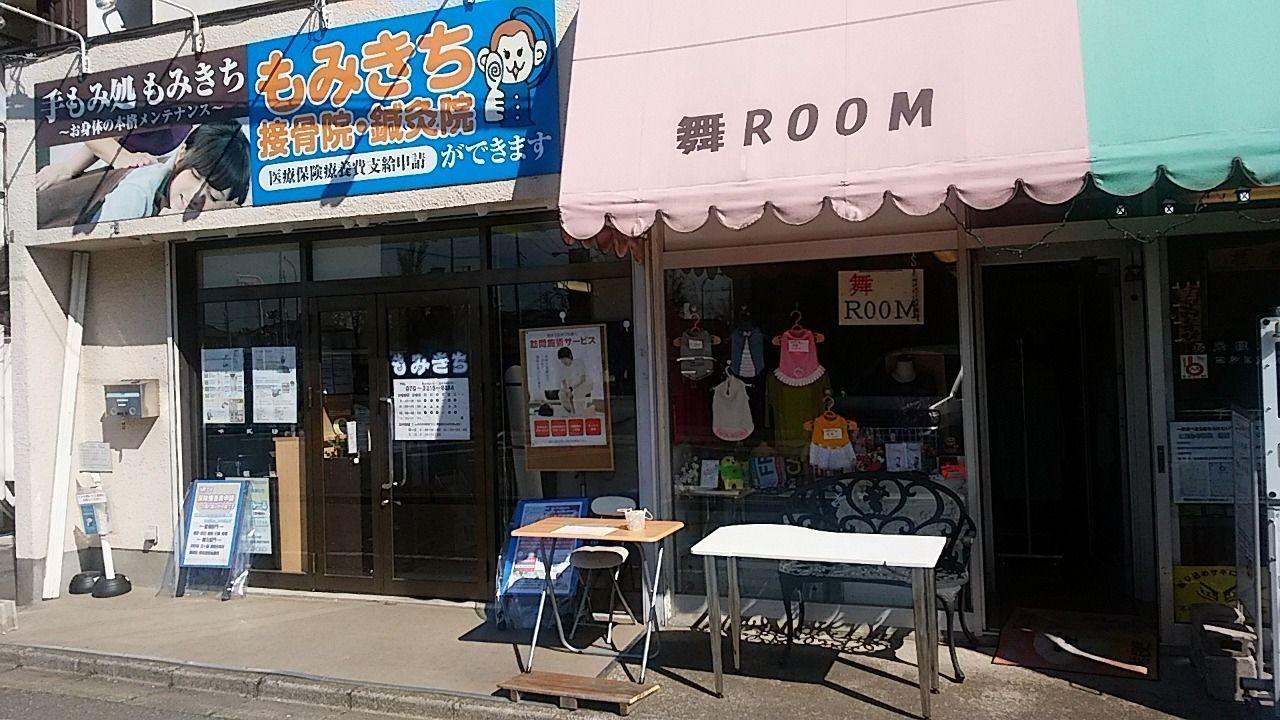 本日、初開催をした「舞ROOM桔梗&手もみ処もみきちマルシェ」~東京いちご直売会はお陰様で完売いたしました。せっかくお越しいただいたにもかかわらず、お求めいただけなかった方には大変申し訳なく思っています。舞ROOM桔梗、手もみ処もみきち、今後とも地域の方にご愛顧していただくべく努めて参りますので、よろしくお引き立ての程お願い申し上げます。