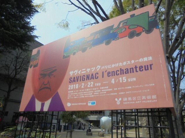 3日(火曜日)に練馬区立美術館にて開催されている「サヴィニャック パリにかけたポスターの魔法」(練馬区独立70周年記念展)を観賞してきました。