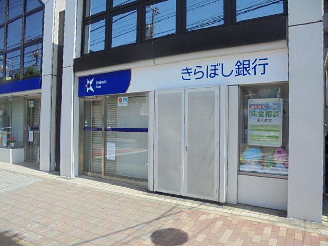 きら ぼ し 銀行 町田