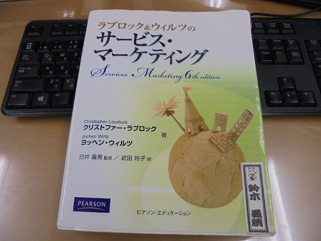 西河塾研究科の課題図書のラブロック&ウイルツのサービス・マーケティング