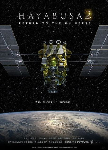 HAYABUSA2 RETURN TO THE UNIVERSE~多摩六都科学館の大型映像でご覧になれます