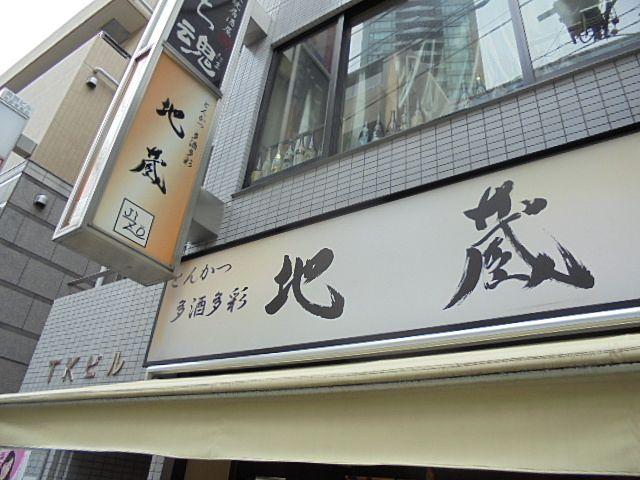西武池袋線「大泉学園」北口徒歩2分、美味しいとんかつを提供することで有名なお店です。