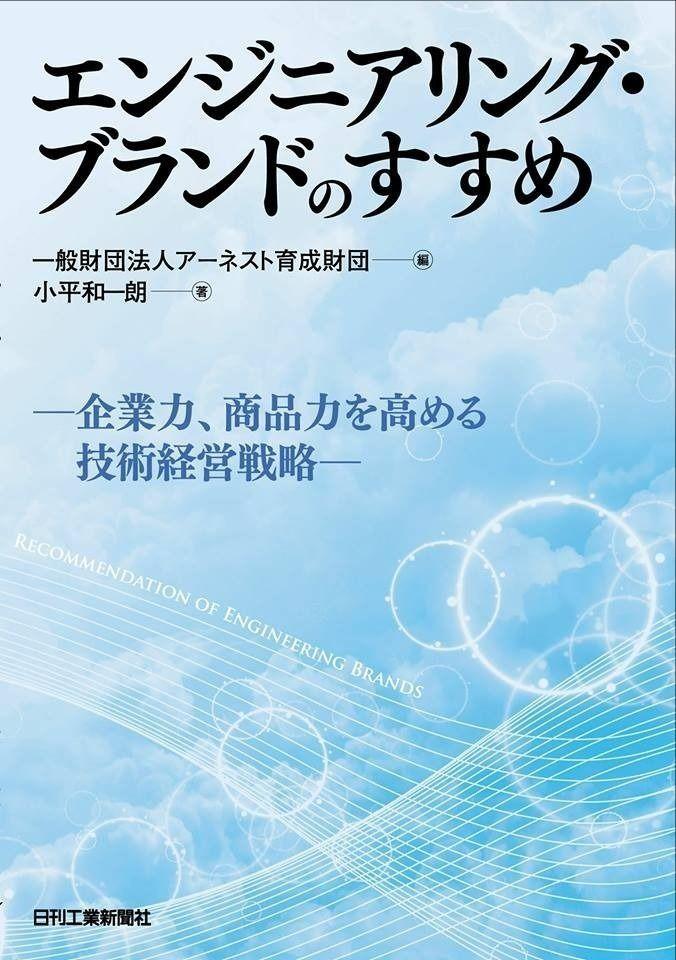 2月21日、日刊工業新聞社より発刊された「エンジニアリング・ブランドのすすめ」一般財団法人アーネスト育成財団編者、小平和一朗著