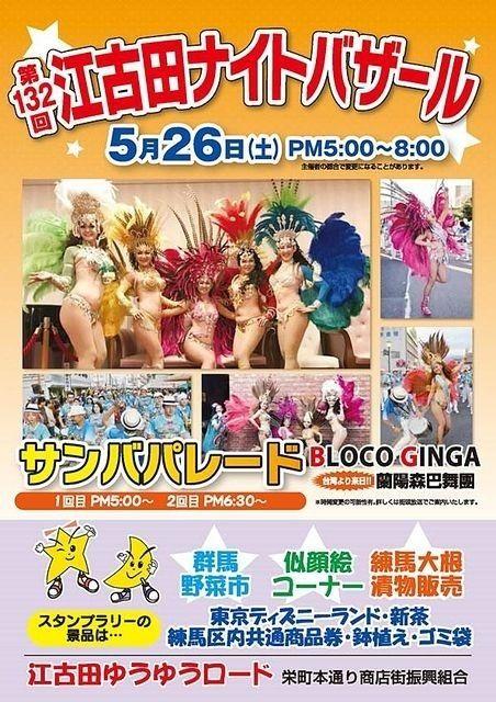 第132回江古田ナイトバザール~サンバパレードで熱く盛り上がります!