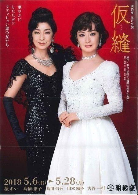 仮縫ノポスター
