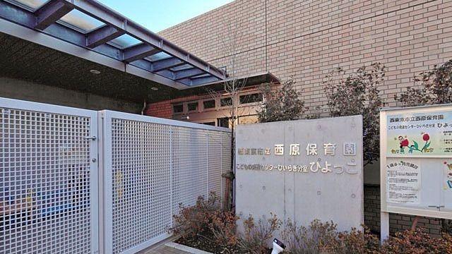 西東京市立西原保育園