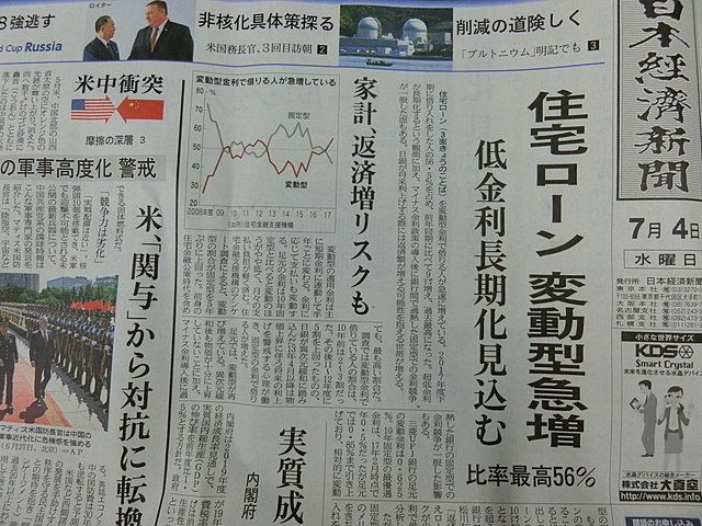 7月4日付け日経新聞朝刊
