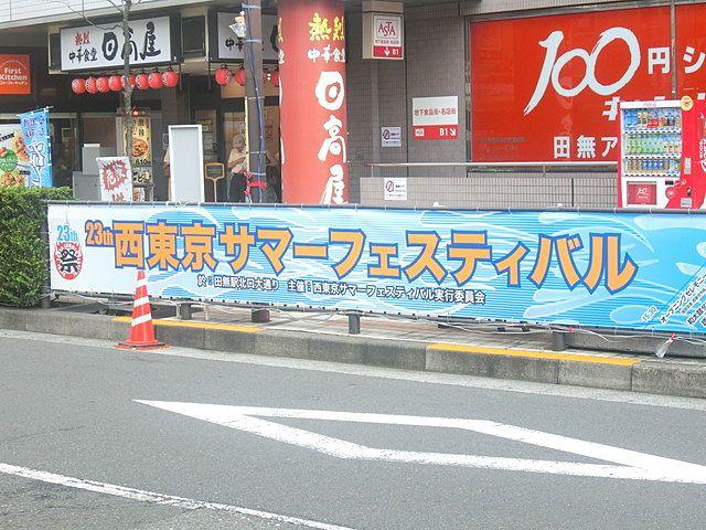 第23回西東京サマーフェスティバルの横断幕