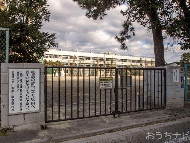 西東京市西原町三丁目に所在する田無第三中学校のご紹介です。