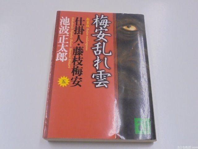 大好きな池波正太郎先生。鬼平、剣客商売も優れた作品ですが仕掛人シリーズの梅安もかっこいいのでお気に入りです。