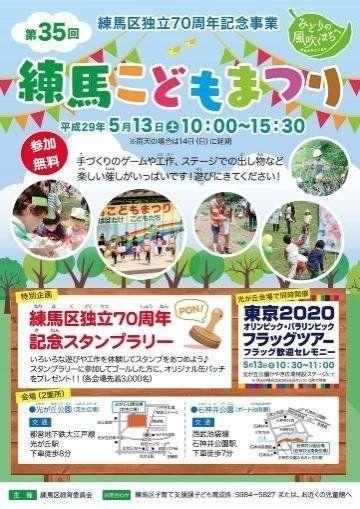 練馬こどもまつりは児童館・こども会・地域の団体などが参加し、親子で楽しめるおまつりとして、光が丘公園会場と石神井公園会場の2か所で開催します。