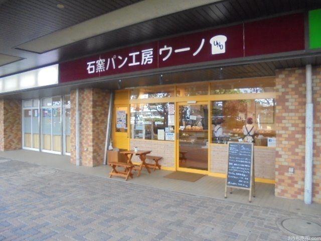 2012年5月14日にオープンしたパン屋さんです。食パンが人気!溶岩窯の遠赤外線で焼き上げたウーノの優しいパンは美味しいです。