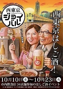 西東京ジョイパル、今年は新宿線と池袋線同時開催で2週間やるよ (^o^)