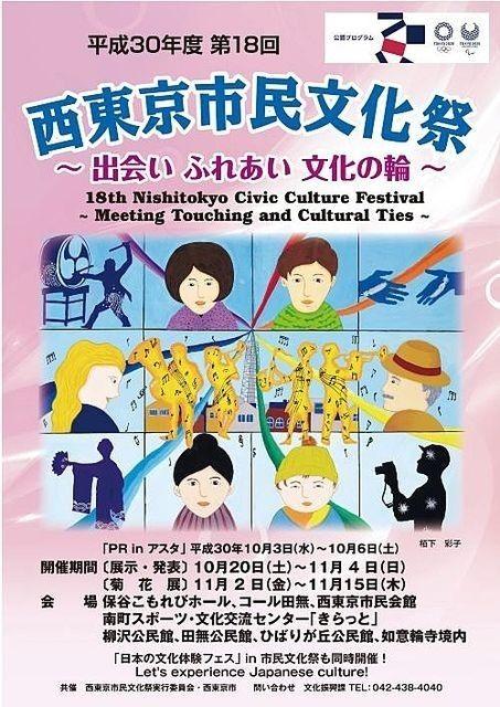 平成30年度第18回の開催を迎える西東京市民文化祭のチラシです