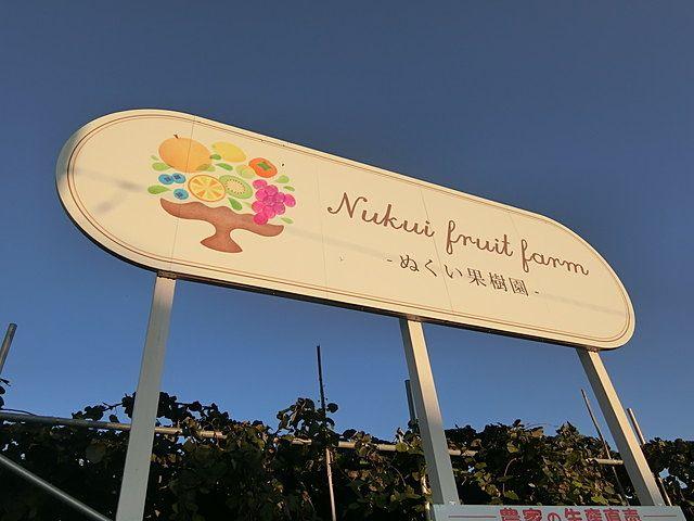 西東京市中町6丁目にあるぬくい果樹園の現地看板