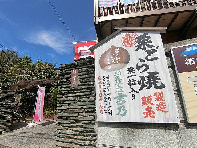 西東京市北町に所在する御菓子處吉乃の工場入口の看板