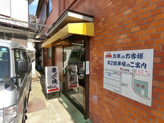 お菓子處吉乃さんの工場入口