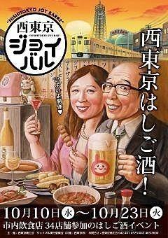 ちょっと昭和ちっくな西東京ジョイパルのチラシ
