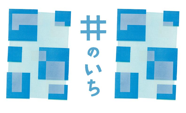 5/21(日)、石神井氷川神社境内にて開催します