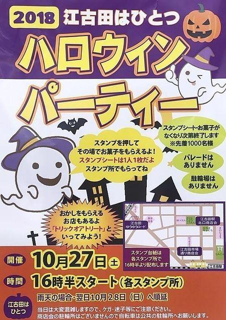 江古田ハロウィンパーティーのチラシ