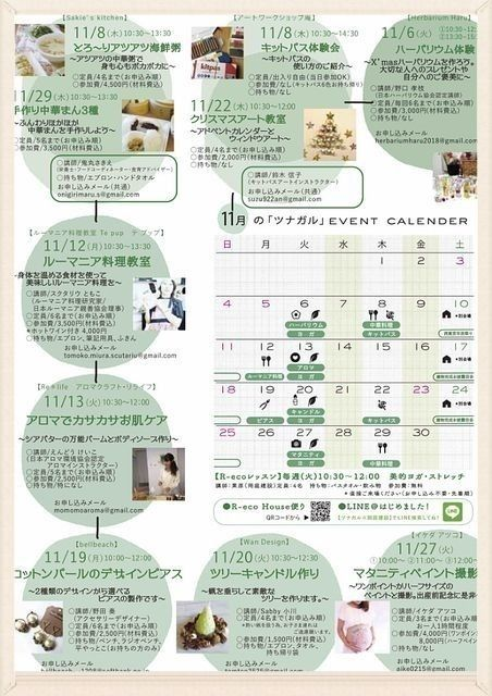 岡庭建設さんのワークショップスケジュール表