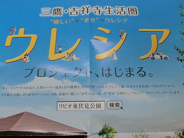 リビオ東伏見公園のキャッチコピー「ウレシア」