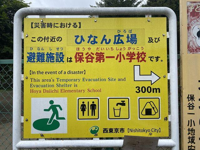 西東京市のひなん広場・避難施設を知らせる掲示看板