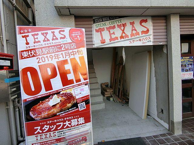 東伏見駅南口にオープン予定のTEXAS