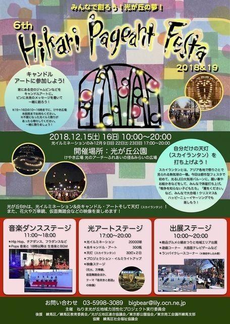 Hikari Pageant Festa 2018 みんなで創ろう「光が丘の夢」