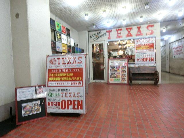 武蔵関駅構内にあるTEXASの店頭