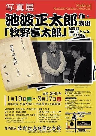 【牧野記念庭園記念館】にて写真展「池波正太郎作・演出「牧野富太郎」新國劇昭和三十二年三月公演」を開催します