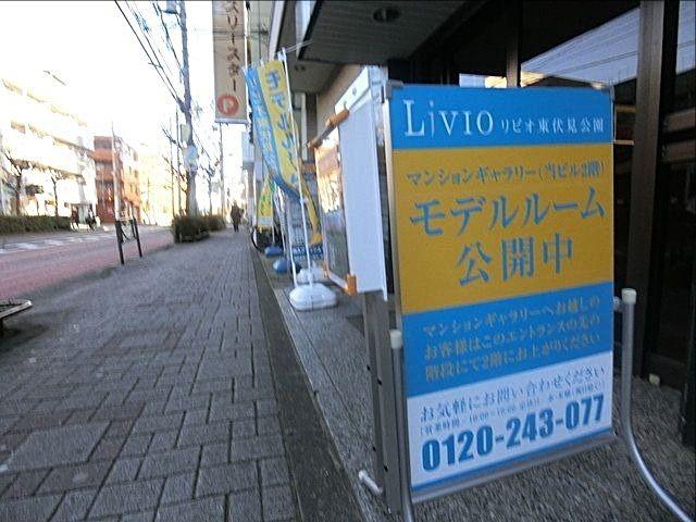 リビオ東伏見公園のモデルルームが本日(1月19日)オープンしました!