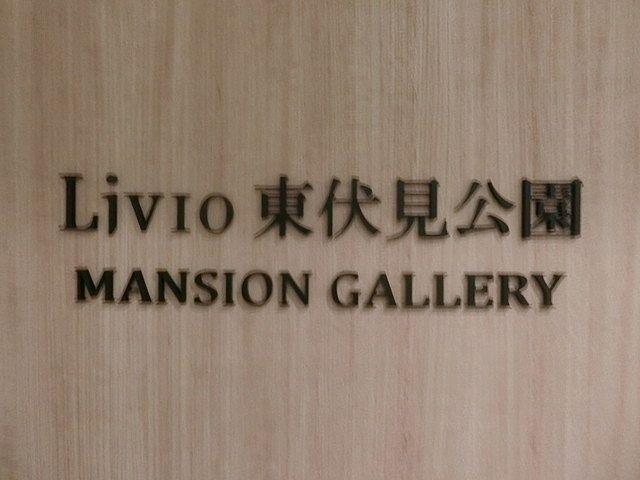 モデルルーム入口に掲げられたリビオ東伏見公園の表示